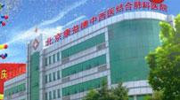 北京康益德中西医结合肺科医院