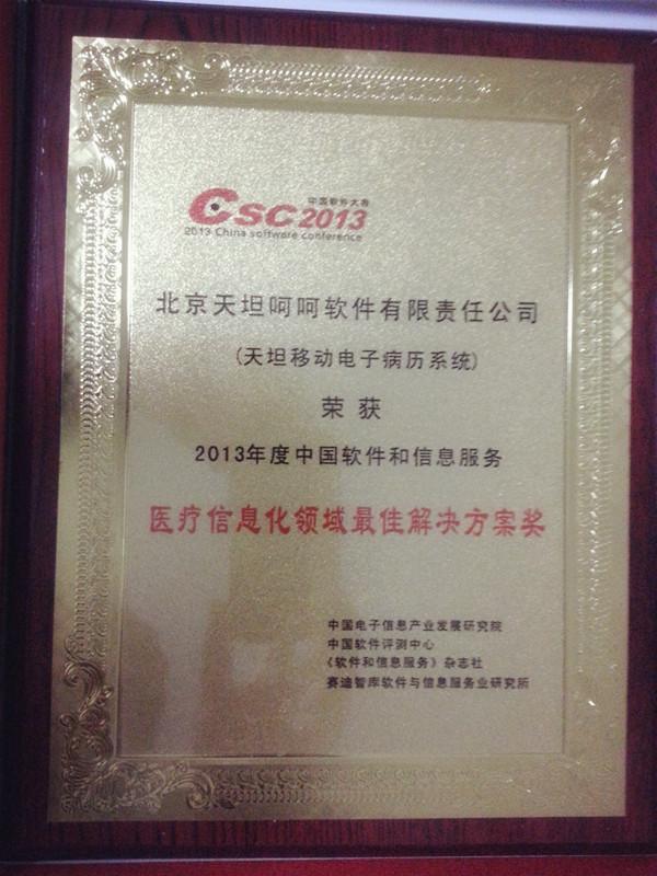 热烈庆贺《天坦移动电子病历系统》喜获《2013年度医疗信息化领域最佳解决方案》奖